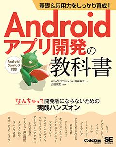 基礎&応用力をしっかり育成! Androidアプリ開発の教科書  なんちゃって開発者にならないための実践ハンズオン【PDF版】