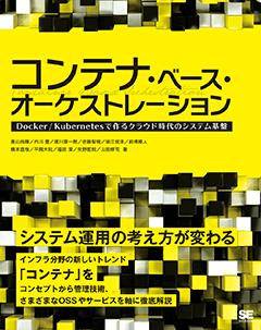 コンテナ・ベース・オーケストレーション Docker/Kubernetesで作るクラウド時代のシステム基盤【PDF版】