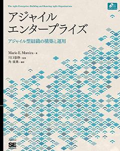 アジャイルエンタープライズ【PDF版】