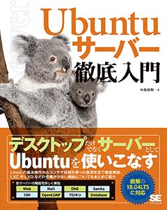 Ubuntuサーバー徹底入門【PDF版】