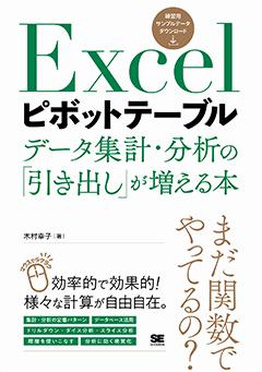 Excelピボットテーブル データ集計・分析の「引き出し」が増える本【PDF版】