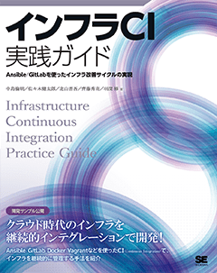 インフラCI実践ガイド Ansible/GitLabを使ったインフラ改善サイクルの実現【PDF版】