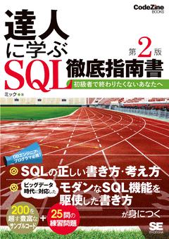 達人に学ぶSQL徹底指南書 第2版 初級者で終わりたくないあなたへ