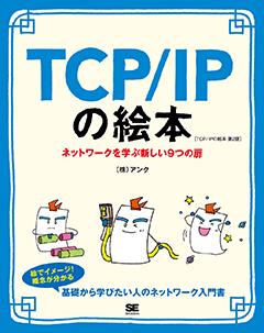 TCP/IPの絵本 第2版 ネットワークを学ぶ新しい9つの扉【PDF版】