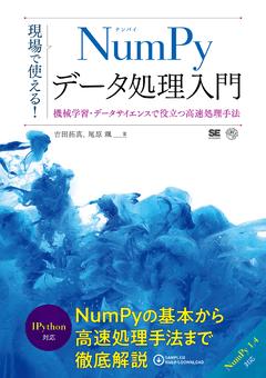 現場で使える!NumPyデータ処理入門 機械学習・データサイエンスで使える高速処理手法