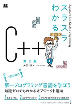 スラスラわかるC++ 第2版【PDF版】