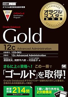 オラクルマスター教科書 Gold Oracle Database 12c【PDF版】