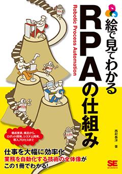 絵で見てわかる RPAの仕組み【PDF版】