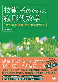 技術者のための線形代数学 大学の基礎数学を本気で学ぶ【PDF版】