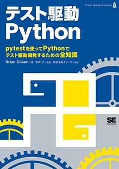 テスト駆動Python【PDF版】