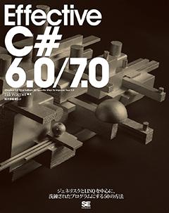 Effective C# 6.0/7.0【PDF版】