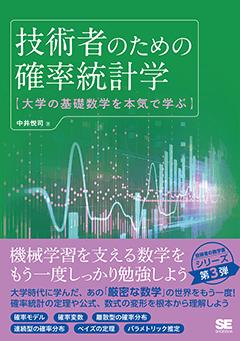 技術者のための確率統計学 大学の基礎数学を本気で学ぶ【PDF版】