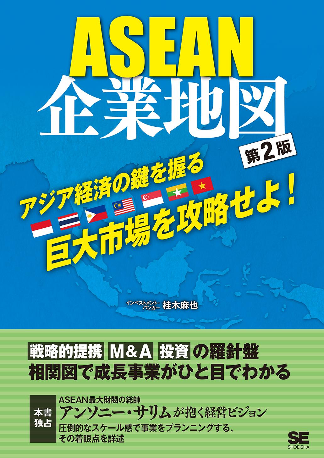 ASEAN企業地図 第2版