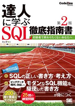 達人に学ぶSQL徹底指南書 第2版  初級者で終わりたくないあなたへ【PDF版】