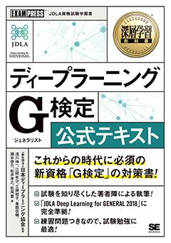 深層学習教科書 ディープラーニング G検定(ジェネラリスト) 公式テキスト【PDF版】