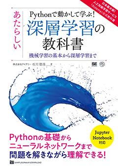 Pythonで動かして学ぶ!あたらしい深層学習の教科書  機械学習の基本から深層学習まで【PDF版】