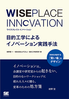 【POD】WISEPLACE INNOVATION 目的工学によるイノベーション実践手法