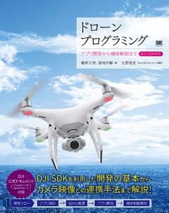 ドローンプログラミング アプリ開発から機体制御まで DJI SDK対応