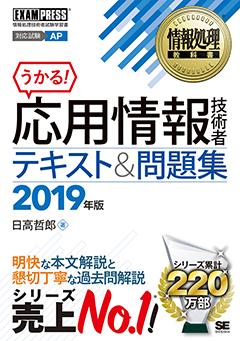 情報処理教科書 応用情報技術者 テキスト&問題集 2019年版【PDF版】