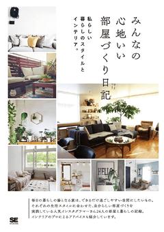 みんなの心地いい部屋づくり日記  私らしい暮らしのスタイルとインテリア。
