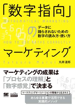 「数字指向」のマーケティング  データに踊らされないための数字の読み方・使い方(MarkeZine BOOKS)