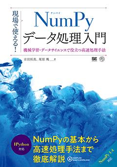 現場で使える!NumPyデータ処理入門  機械学習・データサイエンスで役立つ高速処理手法【PDF版】