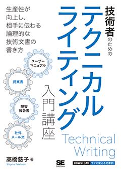 技術者のためのテクニカルライティング入門講座【PDF版】