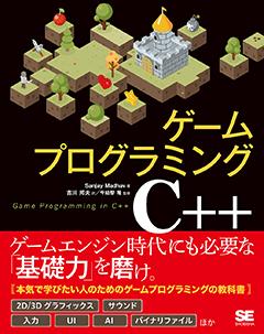 ゲームプログラミングC++【PDF版】