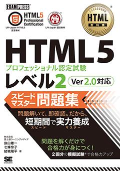 HTML教科書 HTML5プロフェッショナル認定試験 レベル2 スピードマスター問題集 Ver2.0対応【PDF版】