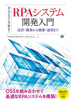 オープンソースで作る!RPAシステム開発入門  設計・開発から構築・運用まで【PDF版】