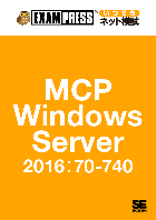 【EXAMPRESS いつでもネット模試】MCP Windows Server 2016 70-740
