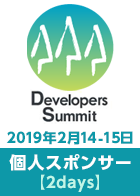 Developers Summit 2019 個人スポンサー【2 days】 <2019年2月14-15日>