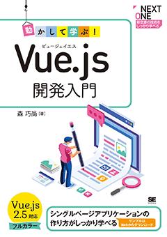 動かして学ぶ!Vue.js開発入門【PDF版】