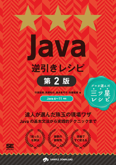 Java逆引きレシピ 第2版