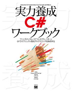 実力養成C#ワークブック