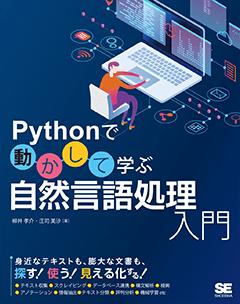 Pythonで動かして学ぶ 自然言語処理入門【PDF版】