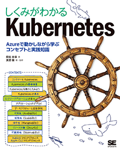 しくみがわかるKubernetes Azureで動かしながら学ぶコンセプトと実践知識【PDF版】