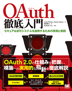 OAuth徹底入門  セキュアな認可システムを適用するための原則と実践【PDF版】