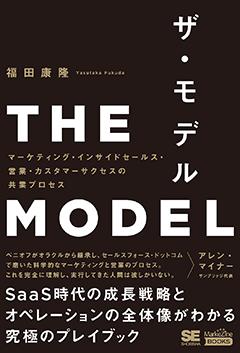 THE MODEL(MarkeZine BOOKS)  マーケティング・インサイドセールス・営業・カスタマーサクセスの共業プロセス【PDF版】