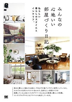 みんなの心地いい部屋づくり日記  私らしい暮らしのスタイルとインテリア。【PDF版】
