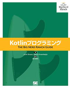 Kotlinプログラミング【PDF版】
