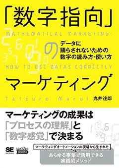 「数字指向」のマーケティング  データに踊らされないための数字の読み方・使い方(MarkeZine BOOKS)【PDF版】