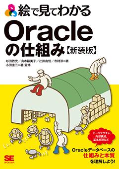 絵で見てわかるOracleの仕組み 新装版【PDF版】