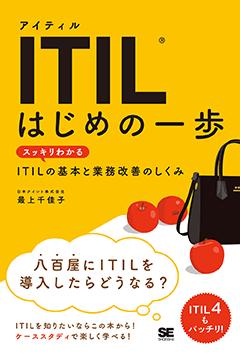 ITIL はじめの一歩