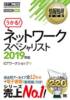 情報処理教科書 ネットワークスペシャリスト 2019年版【PDF版】