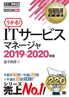 情報処理教科書 ITサービスマネージャ 2019~2020年版【PDF版】