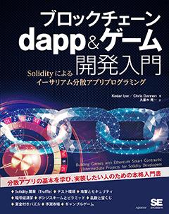 ブロックチェーン dapp&ゲーム開発入門  Solidityによるイーサリアム分散アプリプログラミング【PDF版】