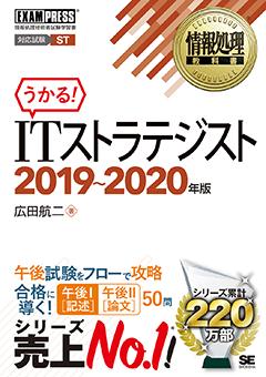 情報処理教科書 ITストラテジスト 2019~2020年版【PDF版】