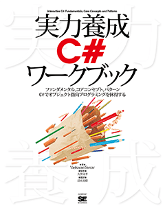 実力養成C#ワークブック【PDF版】