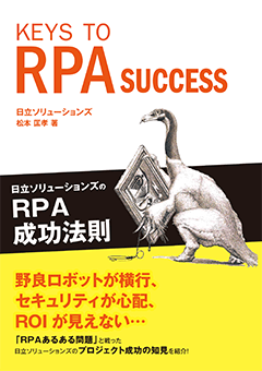 【POD】KEYS TO RPA SUCCESS 日立ソリューションズのRPA成功法則